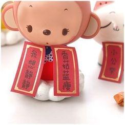 默默愛 - 農曆新年