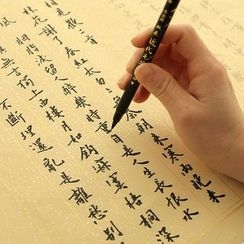 Nina's House - Chinese Calligraphy Copybook