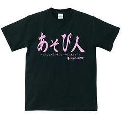 A.H.O Laborator - Funny Japanese T-shirt 'Asobinin'