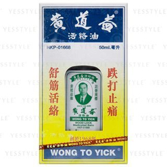 WONG TO YICK - Wood Lock Medicated Balm