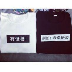 Kikiyo - 中文印字套衫