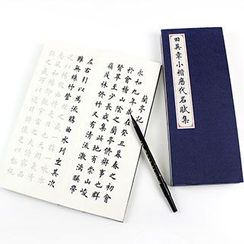 Cute Essentials - Medium Chinese Copybook