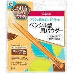dejavu - 自然持久贴服眉粉笔 (浅啡色)