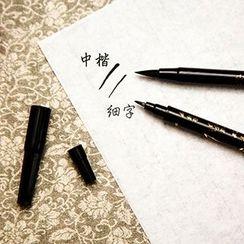 Show Home - 书法毛笔