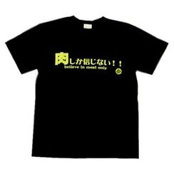 A.H.O Laborator - Funny Japanese T-shirt 'Believe in Meat Only'