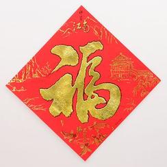 Silkroad - 新年春節燙金福字門貼