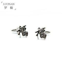 Luonan - 中文字母袖扣