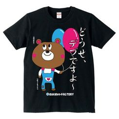 A.H.O Laborator - Funny Japanese T-Shirt Masochistic Bear 'I am fat, so what?'