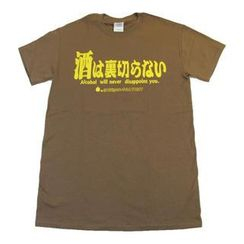 A.H.O Laborator - Funny Japanese T-shirt 'Wine, the Best Friend'