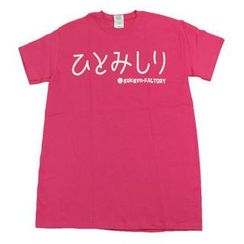 A.H.O Laborator - Funny Japanese T-shirt 'Shy'