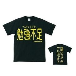 A.H.O Laborator - Funny Japanese T-shirt 'Lack of Experience'
