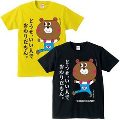 A.H.O Laborator - Funny Japanese T-Shirt Masochistic Bear 'Finally all will ends with 'You're a good guy'