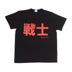A.H.O Laborator - Funny Japanese T-shirt 'Fighter'