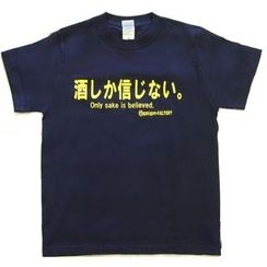 A.H.O Laborator - Funny Japanese T-shirt 'Only Wine is Believed'