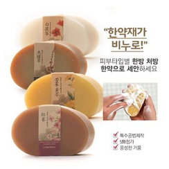 Berrisom - Premium Oriental Soap For Dry Skin