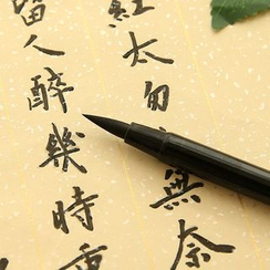 NANA STORE - 便携书法笔