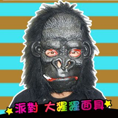 Clair Beauty - Ape Party Mask