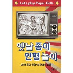BABOSARANG - Korean Vintage Paper Dolls Set