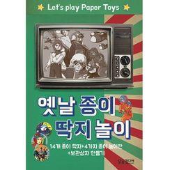 BABOSARANG - Korean Vintage Paper Game Set
