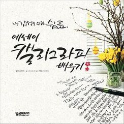 BABOSARANG - Korean Calligraphy Lettering Book (M)