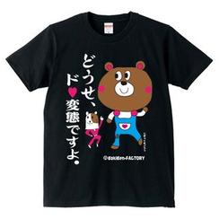 A.H.O Laborator - Funny Japanese T-Shirt Masochistic Bear 'I am super hentai.'