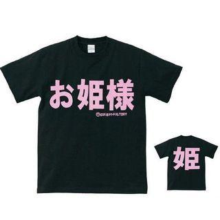 A.H.O Laborator - Funny Japanese T-shirt 'Princess'