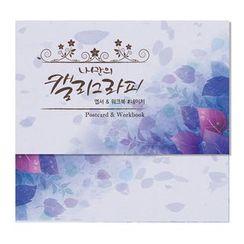 BABOSARANG - Set: Korean Calligraphy Lettering Workbook + Postcard(10pcs) + Lettering Pen