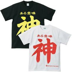 A.H.O Laborator - Funny Japanese T-shirt 'Somehow like a God'