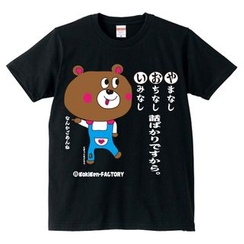 A.H.O Laborator - Funny Japanese T-Shirt Masochistic Bear 'Non-stop Boring Meaningless Talking a lot'