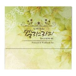 BABOSARANG - Set: Korean Calligraphy Lettering Workbook + Postcard(40pcs) + Lettering Pen