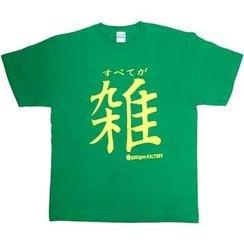 A.H.O Laborator - Funny Japanese T-shirt 'Zatsu'