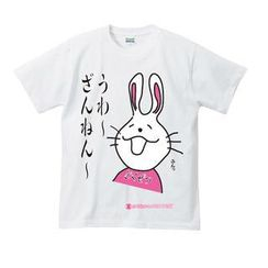 A.H.O Laborator - Funny Japanese T-shirt Invective Rabbit 'Uwa~ Such a pity'