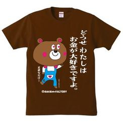 A.H.O Laborator - Funny Japanese T-Shirt Masochistic Bear 'I love money, honestly' (Brown) (Size:L)