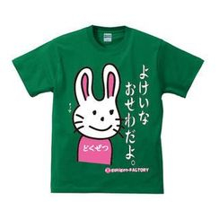 A.H.O Laborator - Funny Japanese T-shirt Invective Rabbit 'None of your business'