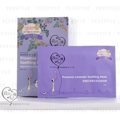 My Scheming - Provence Lavender Soothing Mask
