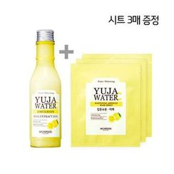 Skinfood - Yuja Water C Emulsion 160ml