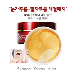 Berrisom - Placenta Firming Hydrogel Eye Patch Set (60pcs)