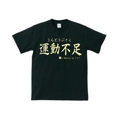 A.H.O Laborator - Funny Japanese T-shirt 'Lack of Exercise'