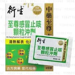 Hin Sang - Supreme Cough and Cold Remedy (Granules)