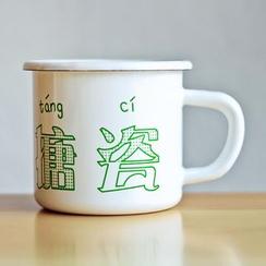云木良品 - 印花茶杯
