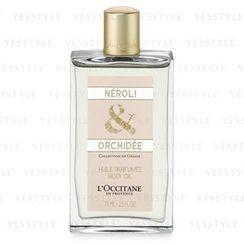 L'Occitane 欧舒丹 - 橙花 和 兰花身体润肤油
