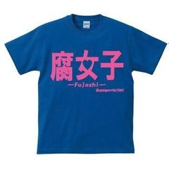A.H.O Laborator - Funny Japanese T-shirt 'Fujoshi'