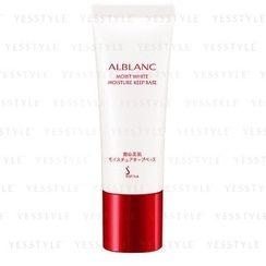 Sofina - Alblanc 润白修护保湿精华底霜 SPF 15 PA++