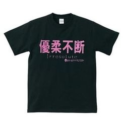 A.H.O Laborator - Funny Japanese T-shirt 'Irresolute'