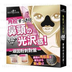 SEXYLOOK - 3 Step Synergy Effect Mask (Obsidian)