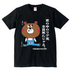 A.H.O Laborator - Funny Japanese T-Shirt Masochistic Bear 'All Riajuu go to die, hehe'
