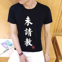 JVR - 印花T恤