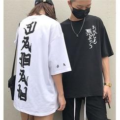 Sakurada Kawashima - 情侣中袖印花T恤