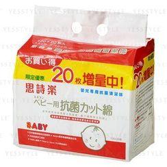 思詩樂 - 嬰兒專用抗菌清潔棉