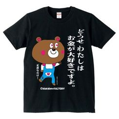 A.H.O Laborator - Funny Japanese T-Shirt Masochistic Bear 'I love money, honestly'